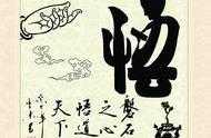 """""""悟"""",無""""心""""之""""吾"""""""