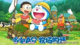 再肝一次!國行版《哆啦A夢牧場物語》9月30日發售