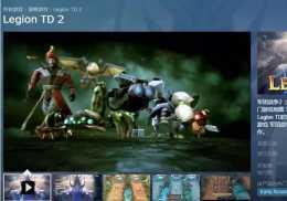 Steam新遊推薦:4v4塔防對戰,四大種族上百兵種排兵佈陣