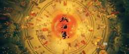 電影《妖貓傳》中的傳統文化意蘊