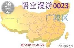 悟空漫遊-0023 廣陵區 (江蘇•揚州)