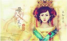 長孫皇后有多愛李世民?去世前拿出毒藥,說曾發誓以死跟定李世民