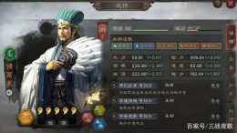 三國志戰略版:盤點三國志戰略版超實用的S1-S3戰法(4)